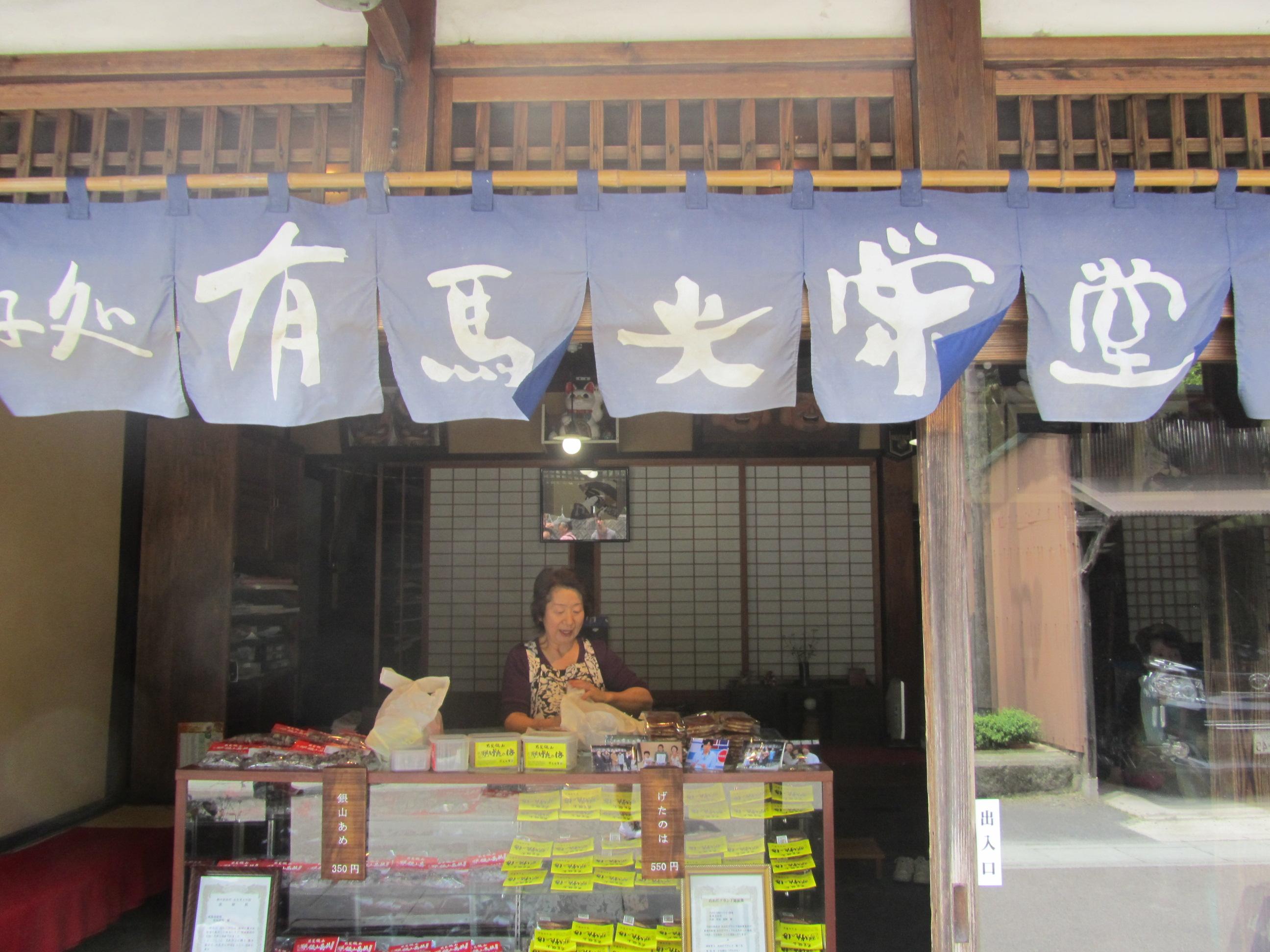 Japan, Iwami, Iwami Ginzan, Sweets